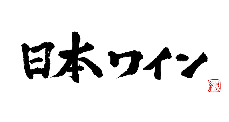 japanese wine calligraphy